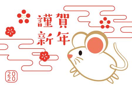 Diseño de tarjeta de año nuevo del año 2020.