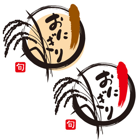 An illustration of a rice ball made with Japanese rice Illustration