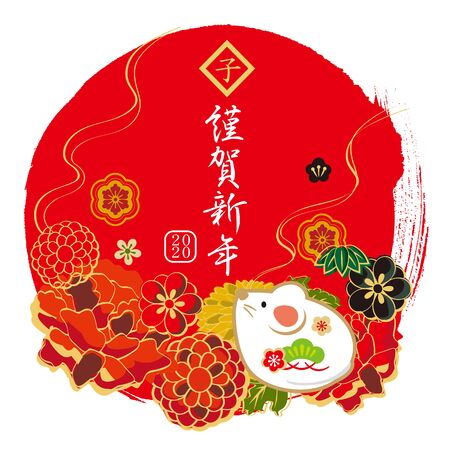 2020 new year card / translation of chinese character is Happy New Year