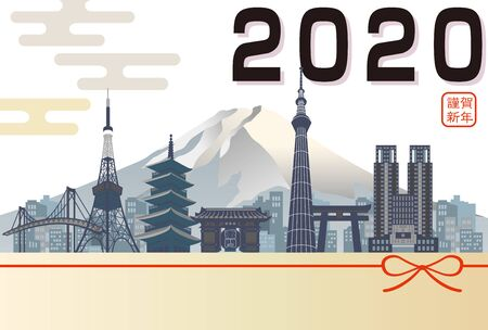 New Years card design for 2020. It is written as Tsuruga New Year.