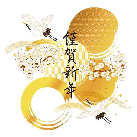 It's Written as a Gold New Year's Card/Happy New Year in Japan in 2020./It's Written As a Mouse by a Straight Line.