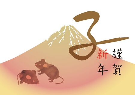 It's Written as a Gold New Year's Card/Happy New Year in Japan in 2020./It's Written As a Mouse Archivio Fotografico - 134335737