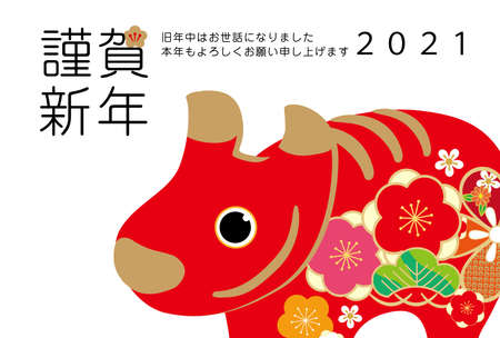 2021 New Year's card design for the cow year (Japanese greetings are written in Japanese)