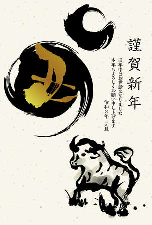 A New Year's card with an illustration of a cow with a brush touch in 2021. (Happy New Year in Japanese. Thank you for your support during the old year. Thank you again this year.)