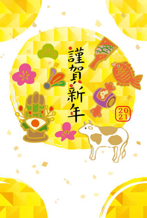 It is a New Year's card with an illustration of a brown cow and a gold circle in 2021. (It was written in Japanese last year. Thank you for this year. Thank you.)