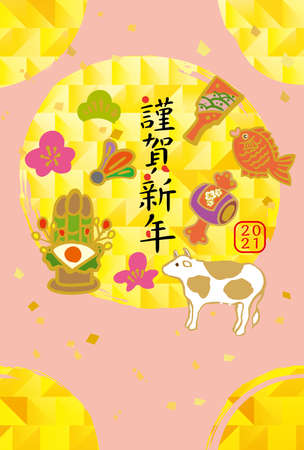It is a New Year's card with an illustration of a brown cow and a gold circle in 2021. (It was written in Japanese last year. Thank you for this year. Thank you.) Ilustração Vetorial