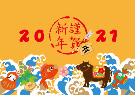 A New Year's card with an illustration of a cow with a brush touch in 2021. (Happy New Year in Japanese. Thank you for your support during the old year. Thank you again this year.) Vettoriali