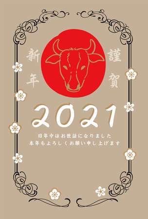 It is a New Year's card for 2021. It has cows and goodies Ilustração