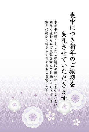 It is a simple Japanese pattern postcard (the funeral ceremonies are written in Japanese)
