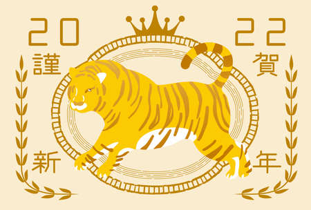 2022 New Year's card illustration of a fashionable tiger