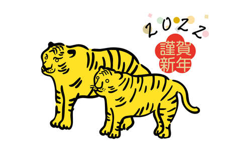 2022 New Year's card cute pair of tigers