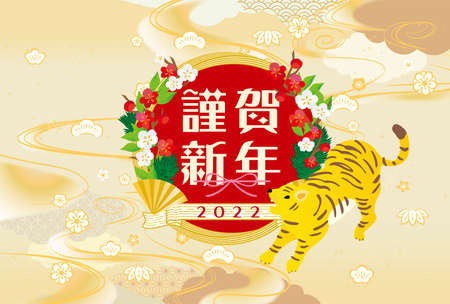 2022 New Year's card postcard (Happy New Year in Japanese. Nice to meet you.)