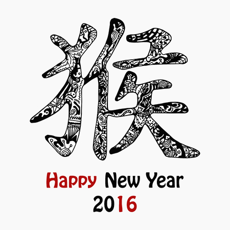 ideograph: New Year 2016 card with Chinese hieroglyph of monkey. Black symbol with hand-drawn ornate zentangle style pattern
