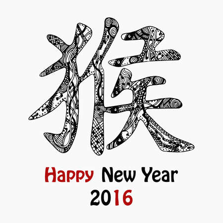 ideograph: Happy New Year 2016 card with black Chinese hieroglyph of monkey. Symbol with hand-drawn ornate zentangle style pattern
