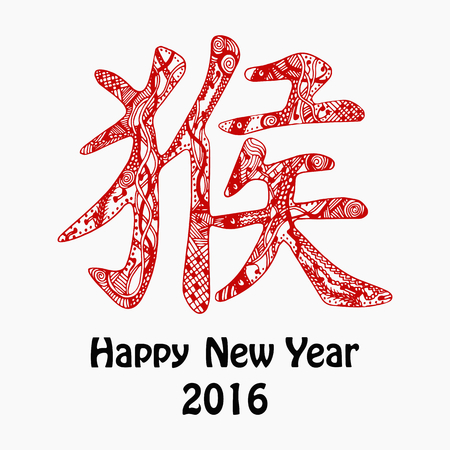ideograph: New Year 2016 card with Chinese hieroglyph of monkey. Red symbol with hand-drawn ornate zentangle style pattern Illustration