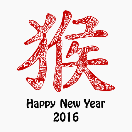 ideograph: Happy New Year 2016 card with red Chinese hieroglyph of monkey. Symbol with hand-drawn ornate zentangle style pattern