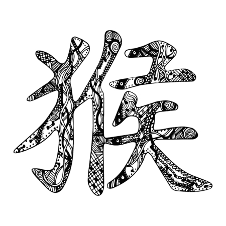 ideograph: Black Chinese monkey hieroglyph on white background. Symbol with hand-drawn ornate zentangle style pattern. New Year 2016 Illustration