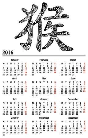 hieroglyph: Calendar 2016 with black monkey hieroglyph designed with hand-drawn zentangle style pattern Illustration