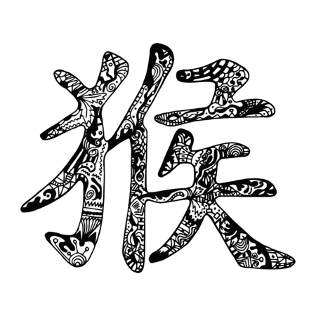ideograph: Black monkey hieroglyph on white background. Chinese symbol with hand-drawn ornate zentangle style pattern. New Year 2016 Illustration