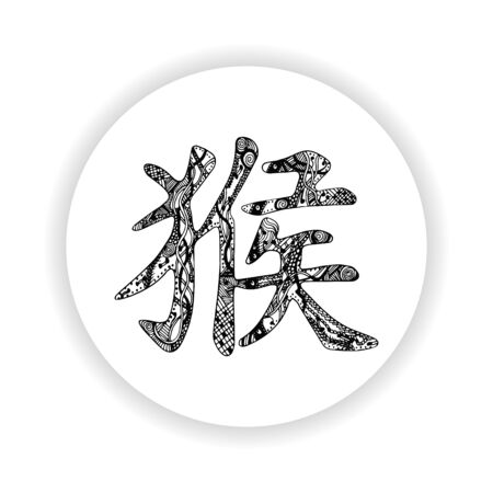 ideograph: Black Chinese monkey hieroglyph in white circle. Symbol with hand-drawn ornate zentangle style. New Year 2016. Badge design Illustration