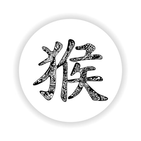 ideograph: Black Chinese monkey hieroglyph in white circle. Orante symbol with hand-drawn ornate zentangle style. New Year 2016. Badge design Illustration