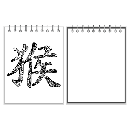 pocket book: Ring-bound notebook with black ornate Chinese monkey hieroglyph. New Year 2016 symbol on cover