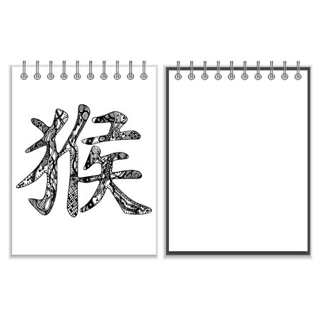 pocket book: Spiral notebook with ornate black Chinese monkey hieroglyph. New Year 2016 symbol on cover Illustration