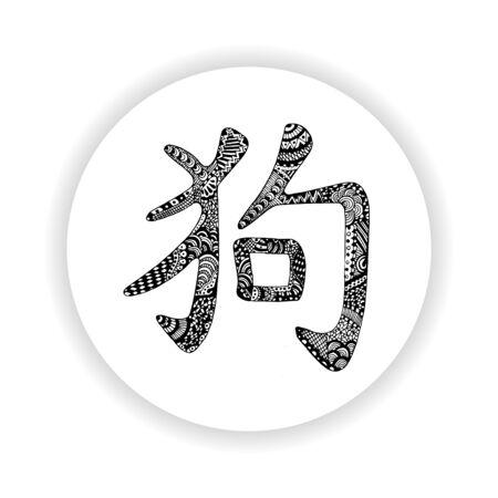 Black dog hieroglyph. Chinese symbol with hand-drawn ornate zentangle inspired pattern. New Year 2018 Stock Illustratie