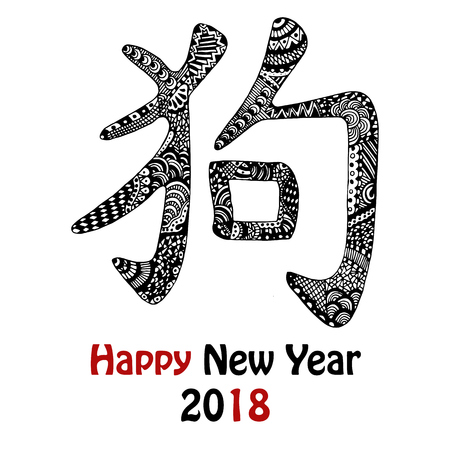 Handdrawn Chinese dog hieroglyph in black and white. Symbol of New Year 2018 Stock Illustratie