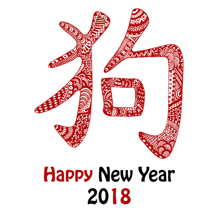 Handdrawn Chinese dog hieroglyph in red and white. Symbol of New Year 2018