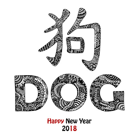 New Year 2018 card with zentangle inspired handdrawn Chinese hieroglyph and dog text in black and white Illustration