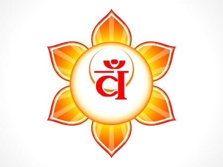 sacral: abstract sacrale chakra vector illustratie Stock Illustratie