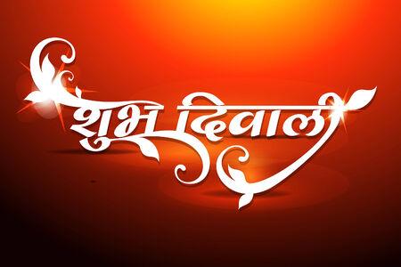 shubh diwali: Shubh Diwali Font Background illustration