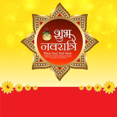 puja: shubh navratri background bannervector illustration