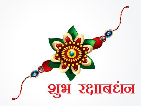 happy raksha bandhan celebration background with rakhi vector illustration Illustration