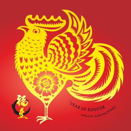 cut paper: year of rooster