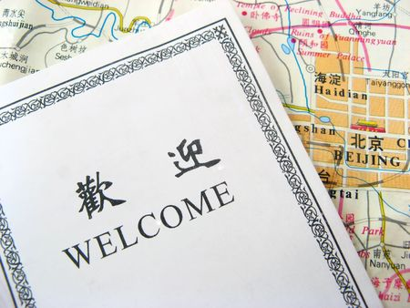 Welcome to Beijing Stock Photo - 662818