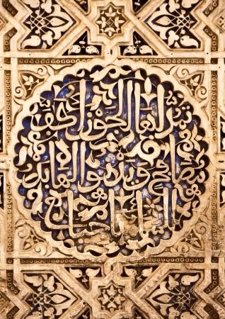 andalusien: Detaillierte Hintergrund der komplizierten Mustern auf einer Wand des Alhambra Palace, Granada, Spanien Lizenzfreie Bilder