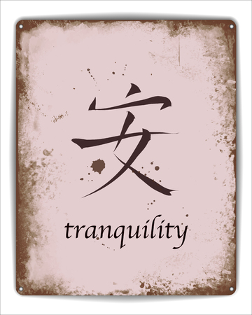 tranquility: A retro style tin poster with the Chinese kanji for tranquility.