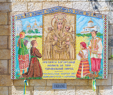 nazareth: NAZARETH, ISRAEL - APR 05, 2015: A Mosaic donated by the people of Ukraine, part of a display of donations of many nations, in the Church of Annunciation, in Nazareth, Israel Editorial