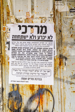 hasidim: JERUSALEM, ISRAEL - FEBRUARY 25, 2016: Pashkevil posters, of the orthodox Jewish community, about the Purim Holyday, in the ultra-orthodox neighborhood Mea Shearim, Jerusalem, Israel