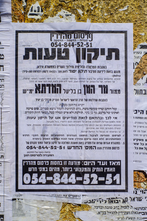 jewish community: JERUSALEM, ISRAEL - MARCH 13, 2017: Pashkevil posters, of the orthodox Jewish community, about the Purim Holyday, in the ultra-orthodox neighborhood Mea Shearim, Jerusalem, Israel Editorial