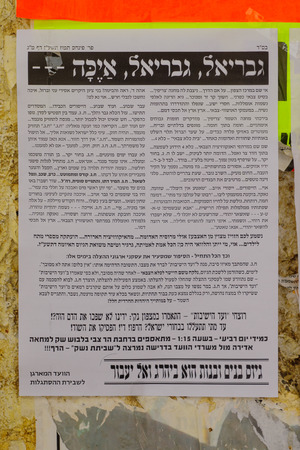 JERUSALEM, ISRAEL - JULY 12, 2017: Pashkevil posters, of the orthodox Jewish community, against recruitment to the army, in the ultra-orthodox neighborhood Mea Shearim, Jerusalem, Israel Editorial