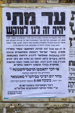 JERUSALEM, ISRAEL - JULY 12, 2017: Pashkevil posters, of the orthodox Jewish community, against using computers, in the ultra-orthodox neighborhood Mea Shearim, Jerusalem, Israel