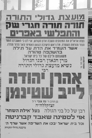HAIFA, ISRAEL - DECEMBER 14, 2017: Poster for the memory of the deceased Rabbi Aharon Yehuda Leib Shteinman, spiritual leader of the non-Hasidic Lithuanian Jewish ultra-orthodox world. Haifa, Israel