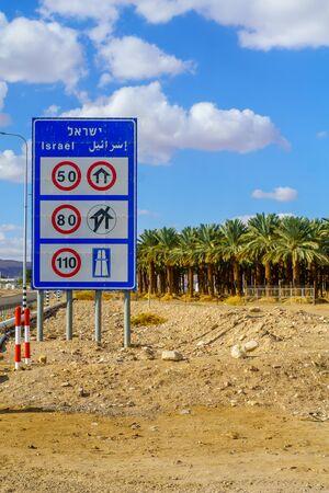 Welcome to Israel sign, with speed limits, near the Arava (Yitzhak Rabin) Border terminal (between Israel and Jordan) Banco de Imagens