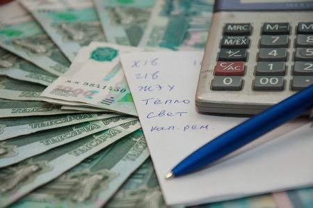 ロシア連邦の領土で紙幣