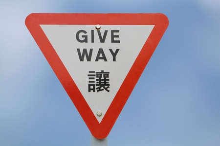 yield sign: Give Way or Yield sign with Chinese translation
