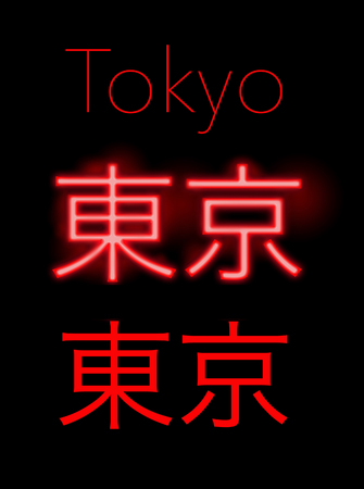 GRAPHIC RESOURCE-The word Tokyo appears in Japanese script as a red neon sign, red type and again in red in Roman letters. This is an illustration