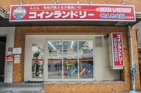 Self Service Shop At Osaka Japan 2016 Editorial